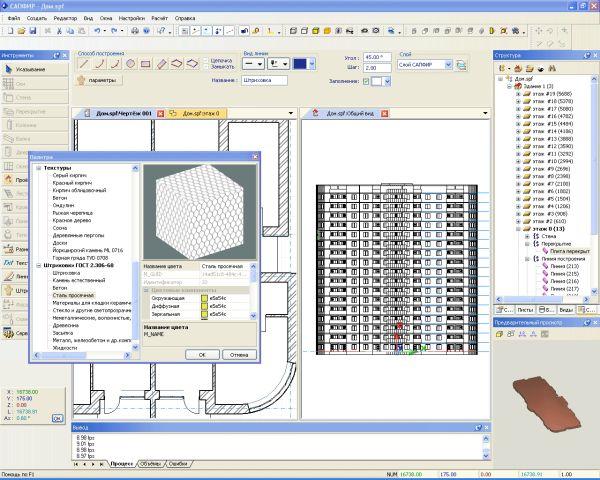 скачать бесплатно программу проектирование домов архитектура