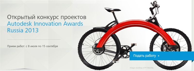 Autodesk Innovation Awards Russia 2013
